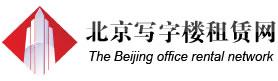 北京写字楼租赁网